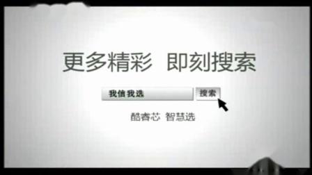 ACER宏碁笔记本电脑广告我信我选篇-广正网