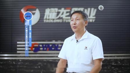 《发现品牌》广东耀龙金属科技有限公司