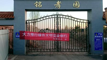 南寨村党支部、村委会2020年清明节祭祀活动