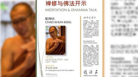 CHAO KHUN KENG 140418 NDR dhamma talk