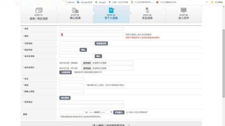 艾多美中国官方网站帐号申请流程