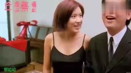 朱茵贪图小便宜,被陈百祥占了大便宜,欲哭无泪了。.mp4