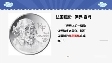 兴宁市卓越中英文学校美术线上网课第一课