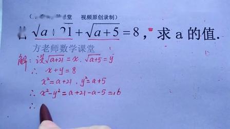 八年级数学:怎么求a的值?真没想到,解题方法可以这么简单