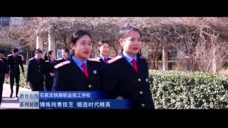 【石家庄铁路职业技工学校】校场一体,校企结合.mp4