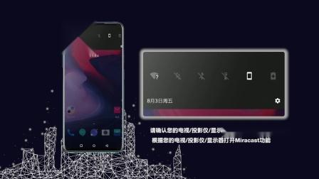 OnePlus 玩机技巧系列——如何投屏