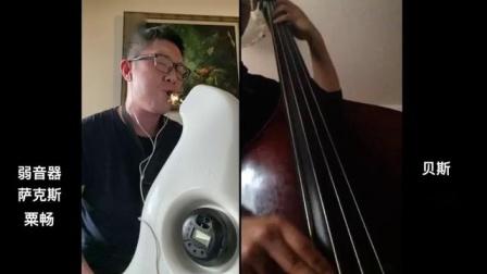 【北音网课】爵士合奏课