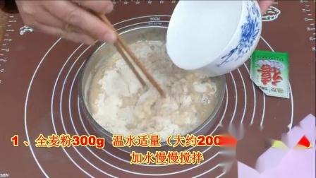 全麦粉包子(全麦粉含麦麸)