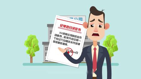 合规动画:自成交扰乱市场秩序 郑州商品交易所投教宣传材料 带字幕