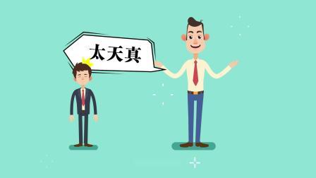 合规动画:利用虚假材料申请套保 郑州商品交易所投教宣传材料 带字幕