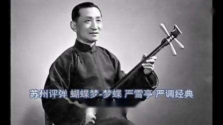 弹词选曲《蝴蝶梦-梦蝶》严雪亭 严调经典 (1958年录音)