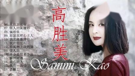 高勝美~懷舊經25 首最愛懷舊經典老歌 你一定喜歡的國語老歌 Classic Chinese Songs - 最佳歌曲精選專輯 高勝美 - Sammi Kao
