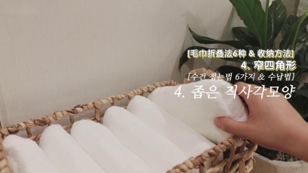 学会毛巾的6种收纳方法,跟乱七八糟的储物柜说拜拜[神迹字幕]