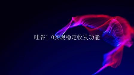 即时通讯IM-哇谷科技jm沟通APP宣传片