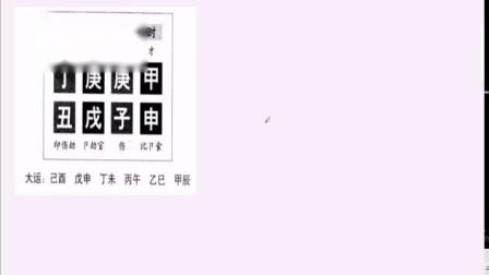212四柱命理学精品中级提升课程财官无力大运助.mp4