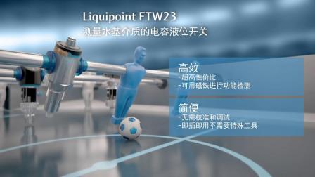 经济型电容限位开关FTW23的简介视频