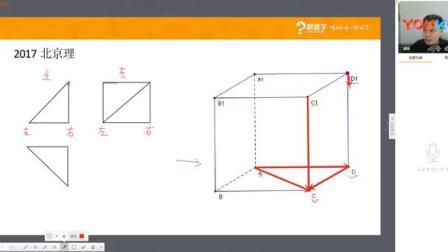 3三视图还原直观图—提点法