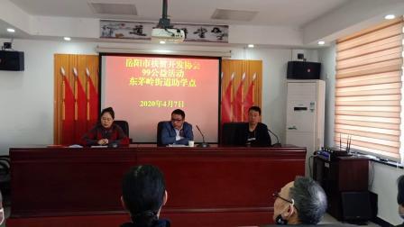 岳阳市扶贫开发协会99公益活动东茅岭街道助学点活动纪实