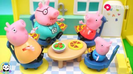 佩奇一家今天的晚餐是披萨.mp4