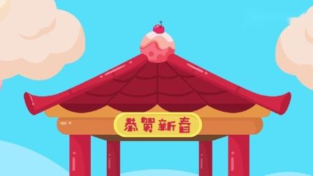 【鼠我最红】小鸡芒果小羊驼摩卡小狗奥利奥给大家拜年 恭喜恭喜.mp4