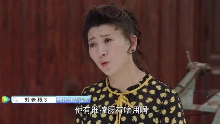 《刘老根3》山杏知道大奎本来就不喜欢二人转,这回老实了吧.mp4