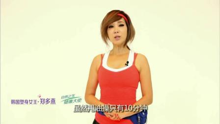 郑多燕减肥操中文版,减肚子瘦大腿,最适合在家练习的减肥运动
