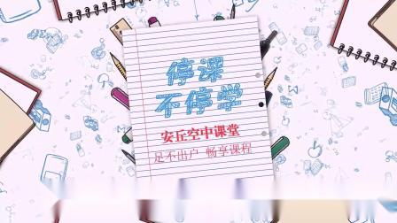 四年级语文《14.母鸡(第一课时)》安丘市新安街道新安学校李佳颖