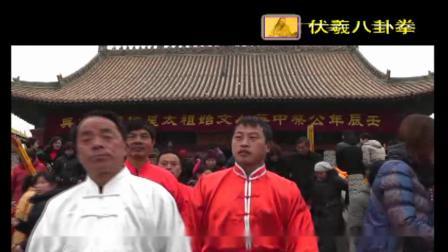 《伏羲八卦拳》~中华非物质文化遗产瑰宝