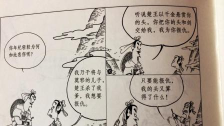 Evelyne的云书架——蔡志忠漫画《六朝怪谈》——三王墓+聊聊刀、剑、义