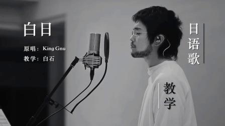 【23分钟】白日(下)  King Gnu   冤罪律师   日语歌教学