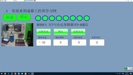 手机组态:添加摄像头 成都PLC培训  成都工控邦PLC培训