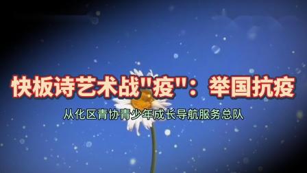 """快板诗艺术战""""疫"""":举国防疫.MP4"""