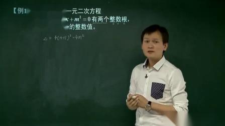 初中数学_一元二次方程整数根问题_初二数学人教版教学视频