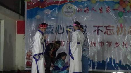 清镇市王庄民族中学2019课本剧.mp4