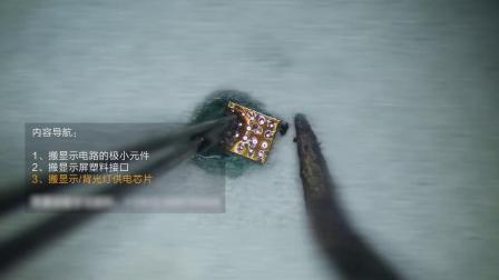 升压芯片植锡讲解丨手机维修视频丨手机维修论坛