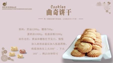2、视频:曲奇饼干的做法 高清(480P)-18-147.mp4