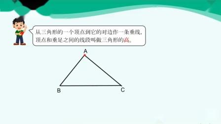 四年级数学下册第五单元第1课时《认识三角形》