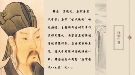 第67课时 古诗赏读4早春呈水部张十八员外 朱志平、杨晓彤、吴洪凯