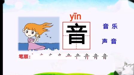 【阜阳美雅特小学】一年级语文下册第7课《怎么都快乐》2  4.15