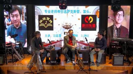陆廷荃老师携粟畅、刘诗钊两位老师教你如何选择适合自己的萨克斯管、笛头和哨片 (直播活动全程视频新鲜出炉)