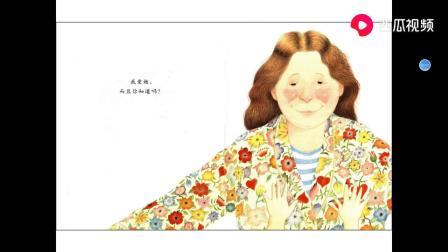 儿童绘本故事《我妈妈》.mp4