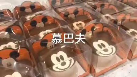 米奇蛋糕批量生产,慕巴夫鲜花蛋糕青岛店售空!