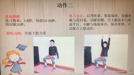 兴宁市卓越中英文学校体育网课第四课