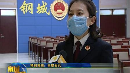 济南市钢城区人民院  常芳_MPG.mpg