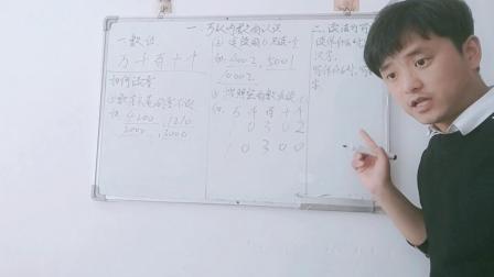 数学二年级下册第一单元万以内数的认识01