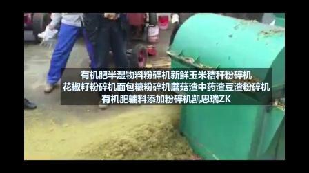 有机肥半湿物料新鲜玉米秸秆粉碎机花椒籽粉碎机面包糠蘑菇渣中药渣豆渣粉碎机ZK