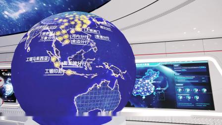 工商银行金融街智慧网点功能简介三维动画