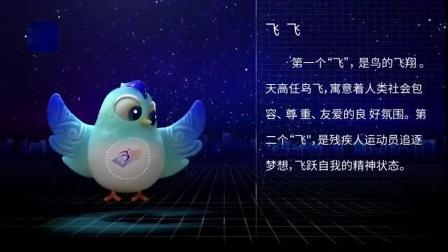 """【亮相啦![太开心]】今天,杭州2022年第四届亚残运会吉祥物""""飞飞""""正式与大家见面!网友:好可爱!迎风飞翔,又萌又棒!你喜欢吗?"""