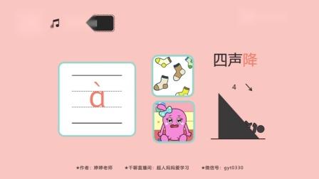 2020最新拼音学习视频 在家就能学的幼小衔接拼音课程 小学拼音视频.mp4