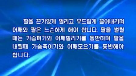学习-朝鲜族舞蹈基本动作-50分钟